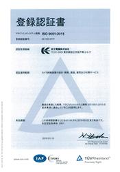 登録認証書