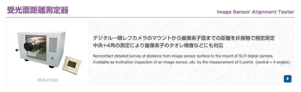 受光面距離測定器